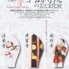 展覧会巡り【大和の尼寺 三門跡寺院の美と文化展】