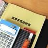 FP3級学習ノート「不動産」SECTION02「不動産の取引」