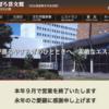 【札幌ファンミ】ニトリ文化ホールの名前をラブライブの歴史に刻んであげてくれ...【閉館】