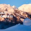白馬村の5つのスキー場が滑り放題!【白馬村共通シーズン券】応募が始まります!