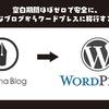 はてなブログからWordPressに空白期間ほぼゼロで安全に移行する方法