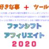 ファンシフトアフィリエイト2020~継続的に作業を続けることができるアフィリエイト教材~