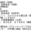 「ケーキツアー入門」リーフレット配布店のリスト公開!と、発売日についての重要なお知らせ