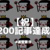 【祝!】1200記事達成!これからはストック記事も積極的に活用していきます!
