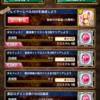 【黒ウィズ】レベル560を達成!秘技の大結晶<大魔術>をゲット!
