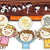 みんなの食堂 淵野辺「おかげさん」 10月23日(土)開催!
