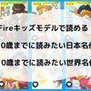 Fire キッズモデルに全部入り! 10歳までに読みたい日本名作、10歳までに読みたい世界名作 をまとめたよ!