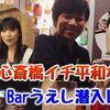 大阪心斎橋イチ平和なBar【Barうえし】潜入レポ(動画有)