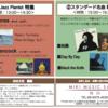 ジャズ名鑑ヒストリー講座 Vol.3🎹🎶