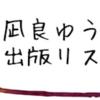 出版リスト@凪良ゆうさん