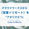 """クラウドワークスから〈営業×リモート〉を""""アタリマエ""""に"""