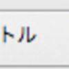 HTMLを書いてみる