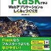Flask RESTful でステータスコードとともにレスポンスする
