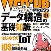 「WEB+DB PRESS Vol.91 Xcode 7 開発テクニック」を読む