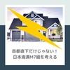 """首都直下だけじゃない!「日本海溝」沿い M7級大地震 """"30年以内に90%以上!"""