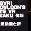 【PSVR】初見動画【KOWLOON'S GATE VR Suzaku 体験版】を遊んでみての感想と評価!