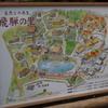 あずきと長野県へ