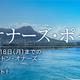 「ヒルトン・オナーズVISAカード宿泊キャンペーン」(Summer)、宿泊による決済で2000ポイント