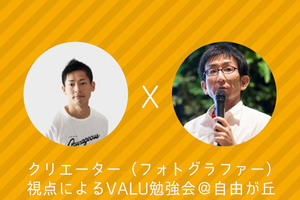 VALU・ビットコイン仮想通貨 勉強会@フォトグラファー視線