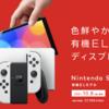 【正式発表】【新型】Nintendo Switch 有機ELモデルが37,980円で10月8日発売