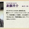 07月11日、斎藤洋介(2014)