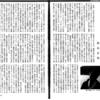 民主文学2月号に紹介記事が掲載されました!