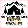 私、我が家のキャンプ歴とキャンプに対するスタンス自己紹介