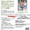 【横浜緑YAカフェ】】&Zoom 12月27日(日)午前 テーマの本 『保健室経由、かねやま本館。』 松素めぐり著(講談社刊)