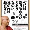 #jtba【案内】※受付終了 大阪 7/16(日)スマナサーラ長老 2017年度「ブッダの冥想実践会」