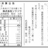 メルカリ子会社の株式会社ソウゾウ 第2期決算公告 / 資本金減資公告
