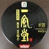 【今週のカップ麺191】 SEVEN&i PREMIUM  一風堂 幻の名店 麺翁 百福亭 焦がし醤油(日清食品)