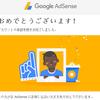 Googleアドセンス申請が通りました!