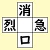 漢字脳トレ 5問目