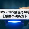【FPS・TPS講座】その④《感度の決め方》 高感度のメリットデメリット。感度はいつ変えるべきか。