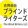 視覚障害者の文字お起こし。ブラインドライターズの紹介。(毎日新聞)