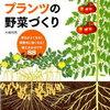 家庭菜園初心者からの少量多品種栽培~コンパニオンプランツを活用しよう!~