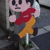 ゆで太郎 習志野大久保店 その十四 (閉店)