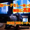 【追加費用無し】LUMIX GH5/S1Hなどの一眼をWEBカメラにして、ZOOMでドヤりたい方へ
