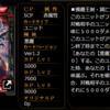 CoJP 今後出るカードの紹介 【赤/黄色編】(CoJP新規向け)