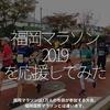 688食目「福岡マラソン2019を応援してみた」福岡マラソンは1万人の市民が参加する大会。福岡国際マラソンとは違います。