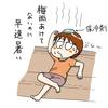 梅雨明け前から早速暑い