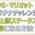 SPGマリオット プラチナチャレンジと入会特典で10万pt獲得可能!