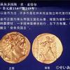 西安大唐西市博物館(その42:3階シルクロード硬貨展示ホール_バクトリア)