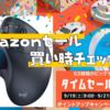 【速報】ロジクールトラックボール SW-M570 |Amazonセール買い時チェッカー