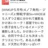 WiNK UP編集部公式Twitter 2017.4.5