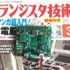 トラ技3月号、AI スピーカを作る