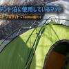 雪山テント泊で使っているマット 【サーマレスト・プロライト】