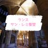 【ランス】神秘的かつ荘厳な雰囲気溢れるサン・レミ聖堂