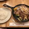 つばめグリルで牛肉と野菜の鉄板焼き(恵比寿)