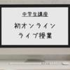 中学生講座 オンラインライブ授業